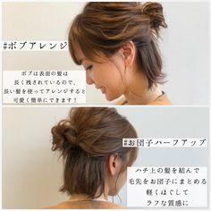 Asian Short Hair, Short Hair Cuts, Short Hair Styles, Vintage Short Hair, Hair Upstyles, Hair Arrange, Hair Heaven, Work Hairstyles, How To Make Hair