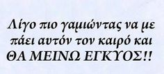 Φωτογραφία του Frixos ToAtomo. Funny Greek Quotes, Funny Picture Quotes, Funny Quotes, Life In Greek, Funny Images, Funny Pictures, True Words, Just For Laughs, In My Feelings