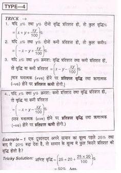 Maths Tricks Handwritten Notes in Hindi Download | SSC NOTES | Math