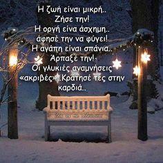 Good Night, Good Morning, Greek Quotes, Back Doors, Affirmations, Wisdom, Words, Outdoor Decor, Fun