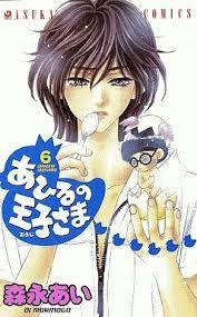 Read Ahiru no Oujisama Manga Online For Free Ugly Boy, Beautiful Swan, Ugly Duckling, Girl Falling, Shoujo, Cartoon Art, Manga Anime, Comics, Reading