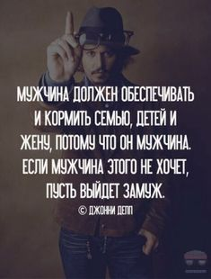 Wise Quotes, Motivational Quotes, Funny Quotes, The Words, Russian Quotes, Word Board, Wit And Wisdom, Truth Of Life, Clever Quotes