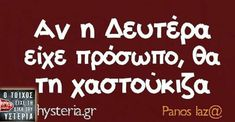Best Quotes, Funny Quotes, Nice Quotes, Greek Quotes, True Words, Sarcasm, Laughter, Lol, Sayings