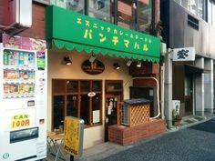 パンチマハル - 1-64-2 Kanda Jinbōchō, Chiyoda-ku, Tōkyō / 東京都千代田区神田神保町1-64-2 野間ビル