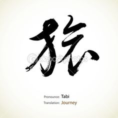 Japanese calligraphy, word: Journey