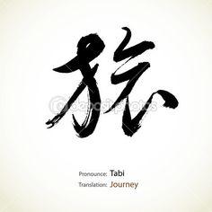 Japanese calligraphy, word: Journey