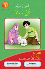 online graded level Arabic reader books with audio & games at the end of each book to test comprehension