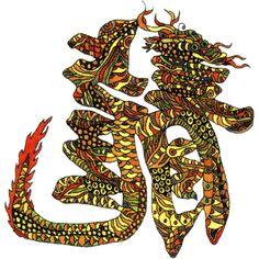 CHINESE SYMBOL No. 1 Temporary Tattoo 2x2