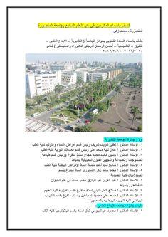 ss-15124849 by Mansoura university via Slideshare