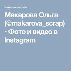 Макарова Ольга (@makarova_scrap) • Фото и видео в Instagram