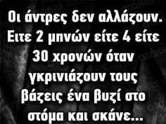 Λίγο Γέλιο ... - Page 440 Funny Greek Quotes, Sarcastic Quotes, Funny Photos, Funny Images, Funny Clips, Have A Laugh, True Words, Just For Laughs, Laugh Out Loud