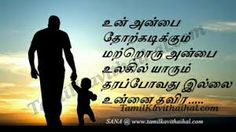 936 Best Kavithai Images In 2019 Tamil Kavithaigal Naan True Quotes