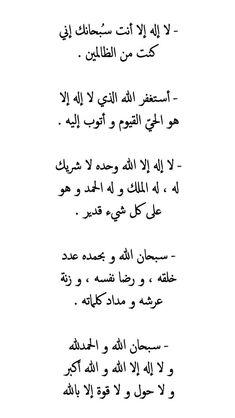 مُشَارِي✼ اذكار ودعاء (With images)