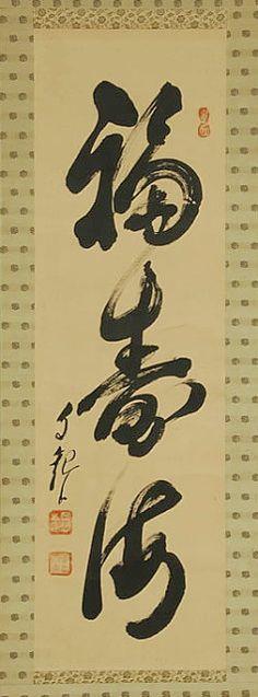 Felicidade Imensa como o Oceano - Meishu-Sama #Kanji