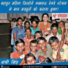 विरुद्ध सलाम करता है शची सिंह को जिन्होंने अपने प्रयासों क द्वारा लखनऊ का चारबाग़ रेलवे स्टेशन बालमजदूरी मुक्त कराया .......share as much as you can ....you can also join us @ www.virudh.com