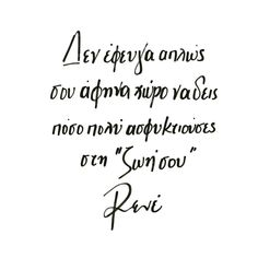 Sign Quotes, Love Quotes, I Still Miss You, My Other Half, Greek Quotes, Sign I, Favorite Quotes, Poems, Inspire