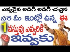 chanakya neethi in Telugu Vedic Mantras, Hindu Mantras, Motivational Videos, Inspirational Quotes, Darling Movie, Lord Shiva Mantra, Double Chin Exercises, Friendship Quotes Images, Chanakya Quotes