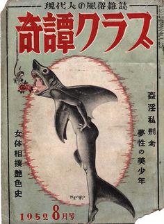 奇譚クラブ 1952年8月号