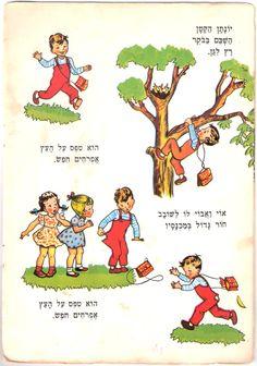 . Poetry For Kids, Learn Hebrew, Kids Songs, Learn To Read, Kids Education, Diy For Kids, Vintage Posters, Activities For Kids, Kindergarten