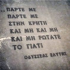 Greek Phrases, Greek Quotes, Crete, Relationship Quotes, Relationships, Poetry Quotes, Love Quotes, Quotes Quotes, Favorite Quotes