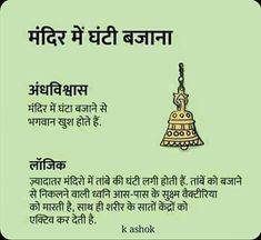 Yr kisi cheez ko soch lo hr jagah logic lgana jruri h General Knowledge Book, Gernal Knowledge, Knowledge Quotes, Vedic Mantras, Hindu Mantras, Sanskrit Mantra, Interesting Facts About World, India Facts, Intresting Facts