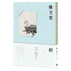 書名:樹,不在了,語言:繁體中文,ISBN:9789571359984,頁數:304,出版社:時報出版,作者:陳文茜,出版日期:2014/07/21,類別:文學小說