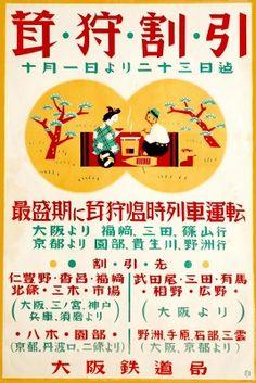 旅の意匠 Travel Arts in Modern Japan: Shun'ichiro Nakamura Collection 鉄道観光ポスター Design Reference, Vintage Japanese, Blog Entry, Japan Travel, Travel Posters, Vintage Ads, Cover Design, Retro Fashion, Graphic Design