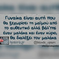 Ποσο δικιο... ____________________________________  #greece #greek #gr #greeks #greekquote #greekquotes #greekpost #greekposts #greekstatus #greeklove #greekwoman #greeklife #greekgirl #γυναικα  #greekman #ελλαδα #ελλάδα #ελληνικά #ελληνικα #στιχακια