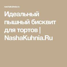 Идеальный пышный бисквит для тортов | NashaKuhnia.Ru