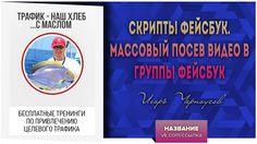 Скрипты Фейсбук  Массовый посев видео в группы Фейсбук