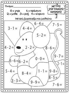 Μετρώ, ζωγραφίζω και μαθαίνω αφαίρεση / Φύλλα εργασίας μαθηματικών γι… Math Books, Preschool Books, Preschool Worksheets, Educational Activities For Kids, Fun Learning, Math For Kids, Diy For Kids, Printable Math Games, Number Games