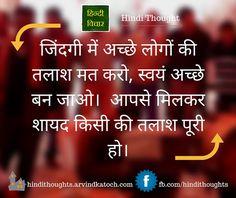 Hindi Suvichar Image (Good people/जिंदगी में अच्छे लोगों) -