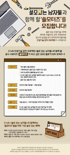 Pop Up Banner, Web Banner, Page Design, Web Design, Korea Design, Event Banner, Promotional Design, Event Page, Commercial Design