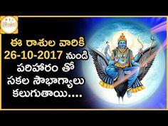 Rashi Phalalu |Telugu Astrology|ఈ రాసుల వారికి 26 Oct 2017 నుండి పరిహారం తో సకల సౌభాగ్యాలు కలుగుతాయి - YouTube    https://www.youtube.com/watch?v=avGYRxFHRB4