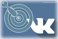 Как во Вконтакте настроить показ рекламы только для вашей целевой аудитории — лайфхак по таргетингу   KtoNaNovenkogo.ru - создание, продвижение и заработок на сайте
