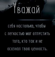 Правильно! Себя нужно уважать Brainy Quotes, Wise Quotes, Words Quotes, Motivational Quotes, Sayings, I Choose Life, Laws Of Life, Word Board, Life Symbol