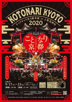 Kyoto, Cool Designs, Japan, Illustration, Twitter, Illustrations, Japanese