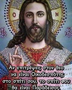 Christus Pantokrator, Kafka On The Shore, Romance Quotes, Mary And Jesus, Look Into My Eyes, Haruki Murakami, Religious Icons, Jesus Quotes, Positive Thoughts