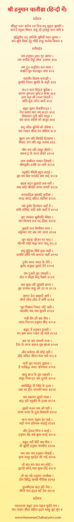 hanuman chalisa in hindi images