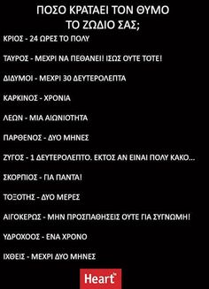 Greek Memes, Greek Quotes, April Zodiac Sign, Zodiac Signs, Sagittarius Quotes, Gemini, Words Quotes, Love Quotes, Sayings