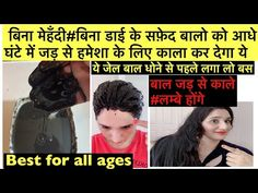 Beauty Tips For Skin, Beauty Skin, Beauty Hacks, Gray Hair, White Hair, Exercise Challenges, Puja Room, Hair Secrets, Hair Remedies For Growth