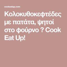 Κολοκυθοκεφτέδες με πατάτα, ψητοί στο φούρνο ⋆ Cook Eat Up! Kitchen Recipes, Cooking Recipes, Easy Recipes, Souvlaki Recipe, Chicken Souvlaki, Good Food, Yummy Food, Greek Cooking, Healthy Tips