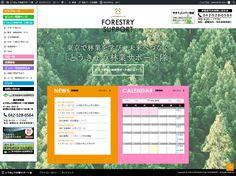 農林水産振興財団/とうきょう林業サポート隊公式WEBサイト https://ringyou-support.tokyo/