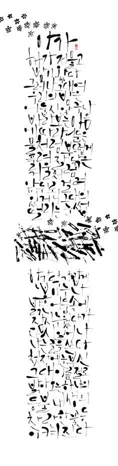 Korean calligraphy 아가 신달자