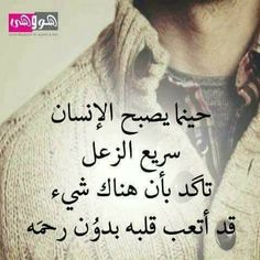 اخيرا حد فهم !! Arabic Poetry, Arabic Words, Arabic Quotes, Islamic Quotes, Words Quotes, Love Quotes, Sayings, Motivational Phrases, Inspirational Quotes