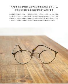 DUNELL High Quality デュネル チタン製 ボストンメガネ 日本製 鯖江 メガネ 度付き 伊達メガネ