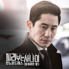"""""""Still Is The Night (Still Ist Die Nacht)"""" is an OST track recorded by South Korean singer Unknown Dress. It was released on March 29, 2016 by CJ E&M."""