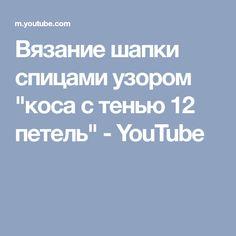 """Вязание шапки спицами узором """"коса с тенью 12 петель"""" - YouTube"""