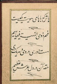 Persian Calligraphy, Islamic Calligraphy, Masters, Books, Art, Master's Degree, Art Background, Libros, Book