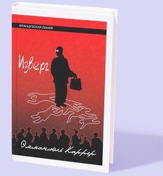 Куратор Политеха Александра Хазина  о любимых книгах. Изображение № 8.